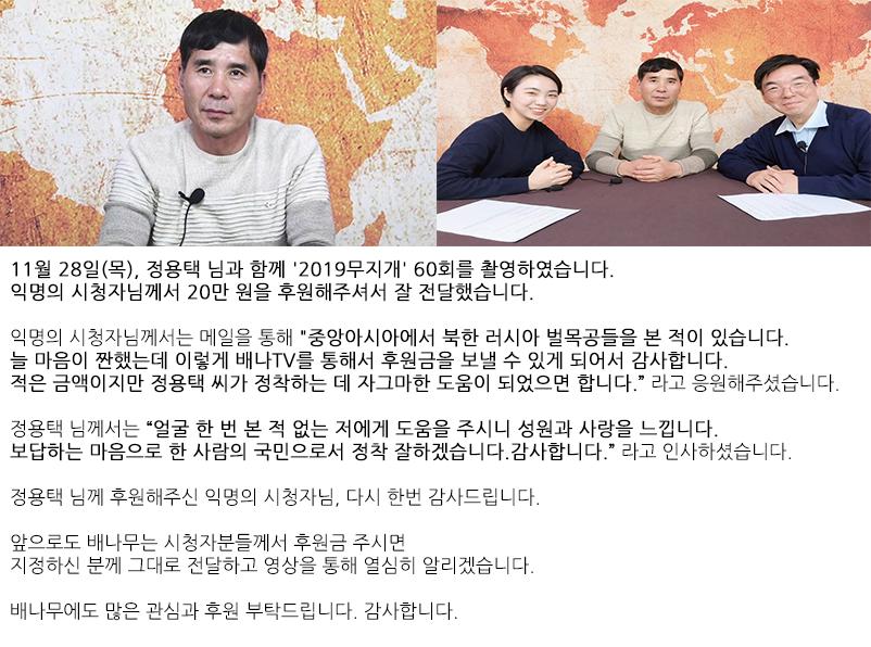 2019 무지개 68회 정용택.png