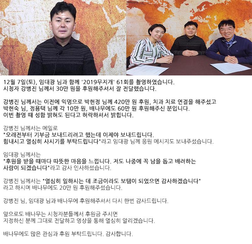 2019 무지개 61회 임대광.png