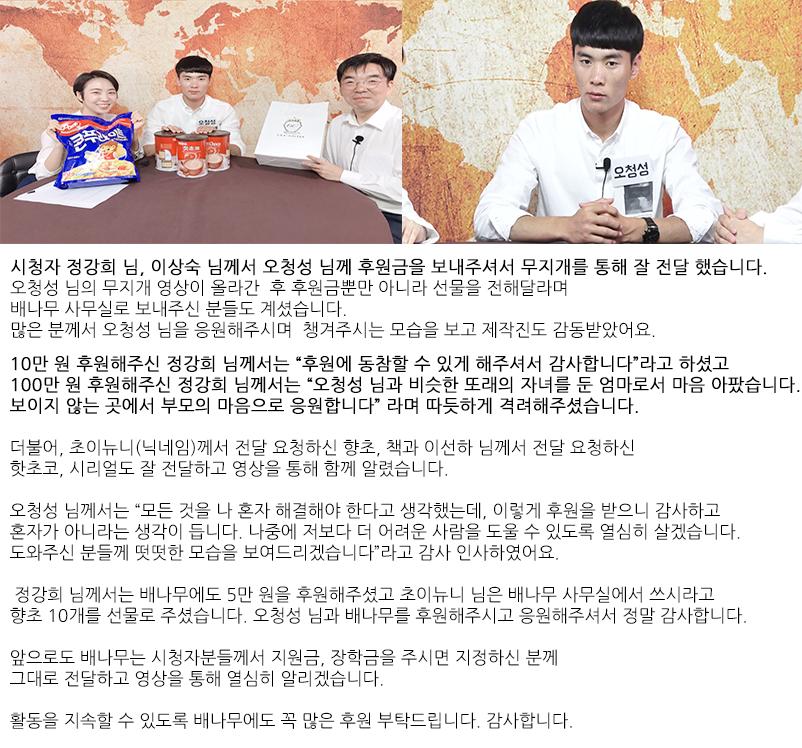 2019 무지개 31회 오청성.png