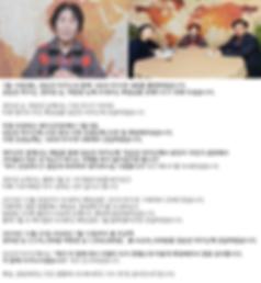 2020무지개 8회 강순전, 정위성, 박현정.png