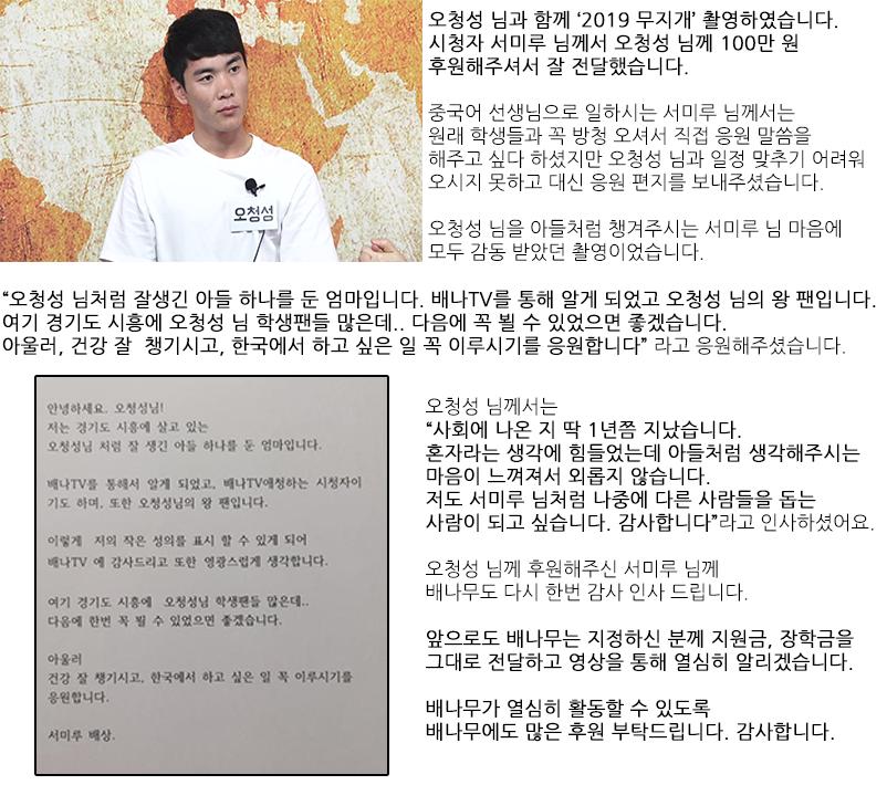 2019 무지개 37회 오청성.png