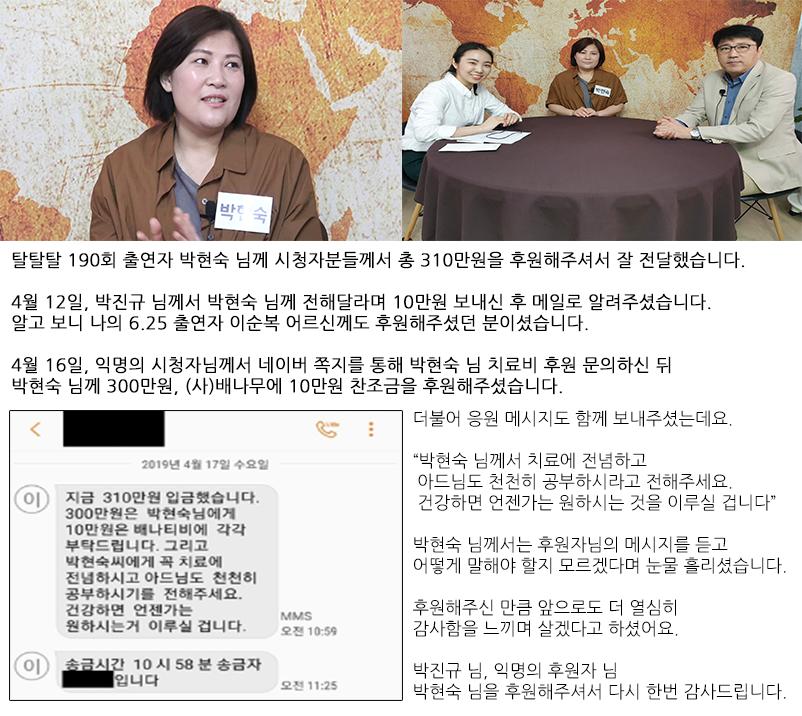 2019 무지개 16회 박현숙.png