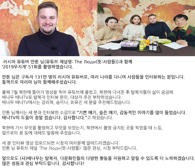 2019 무지개 51회 안톤.png