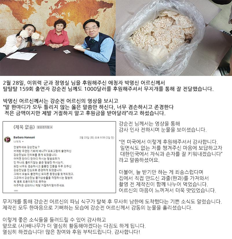 2019 무지개 7회 강순전.png