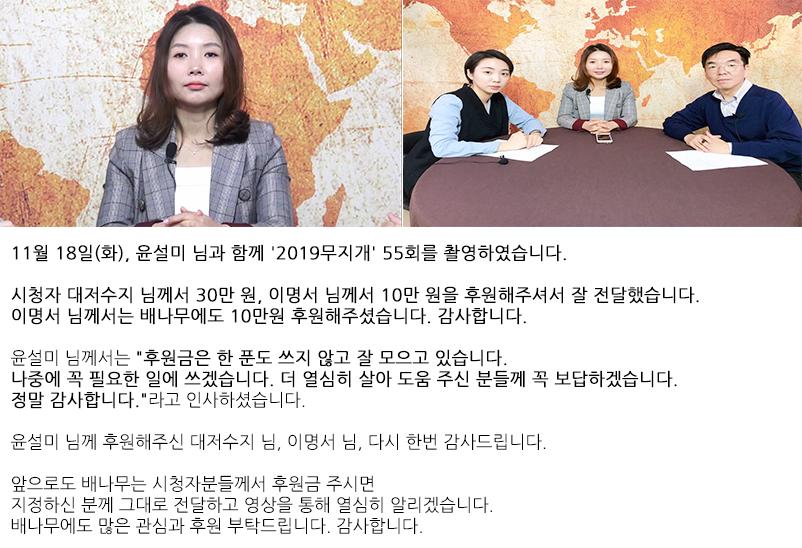 2019 무지개 55회  윤설미.png