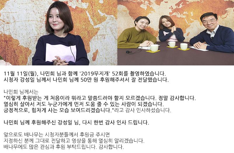 2019 무지개 52회  나민희.png