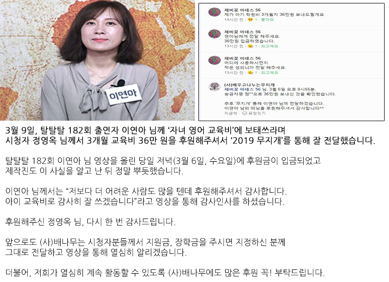 2019 무지개 9회 이연아.png
