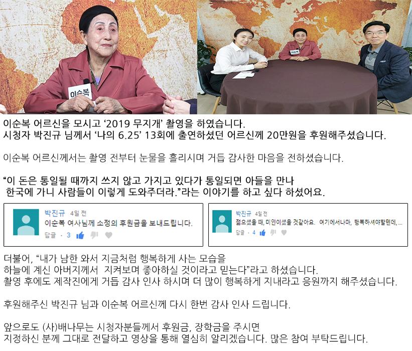 2019 무지개 11회 이순복.png