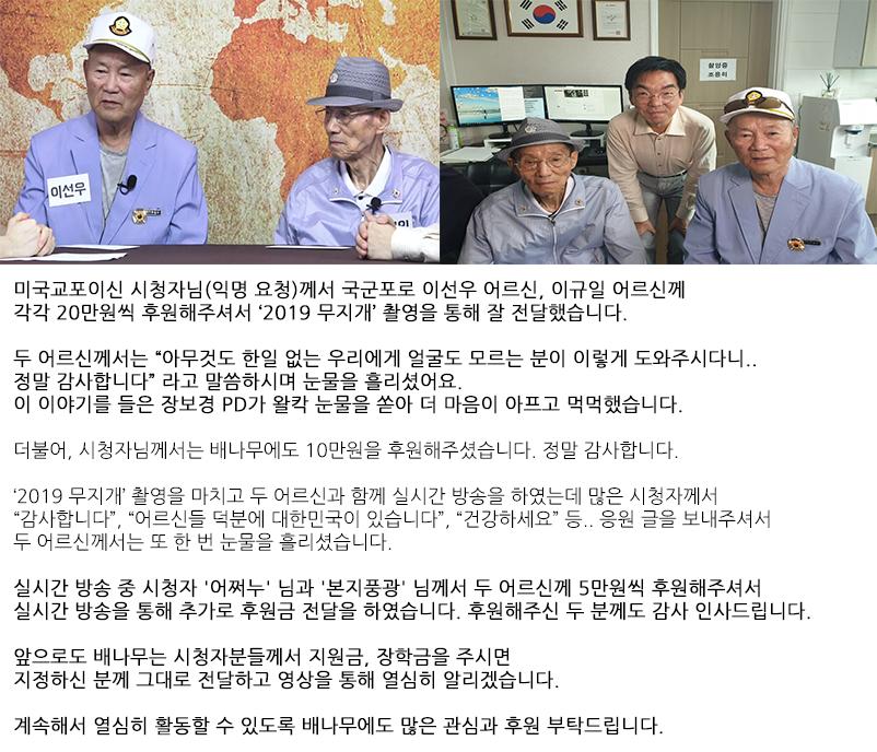 2019 무지개 27회 이선우, 이규열 어르신.png