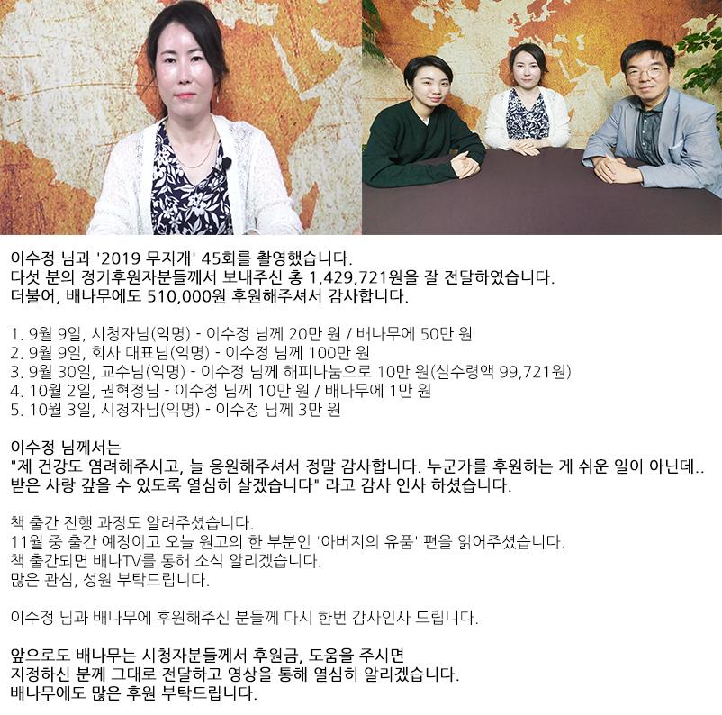 2019 무지개 45회  이수정 자막.png