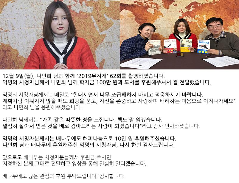 2019 무지개 62회 나민희.png