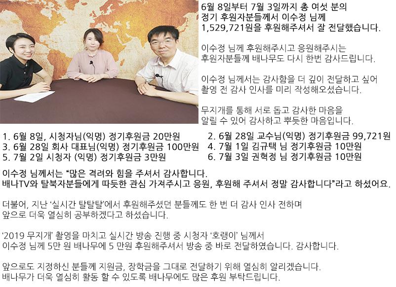 2019 무지개 32회 이수정.png