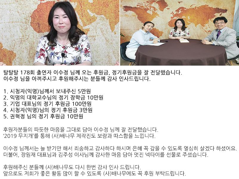 2019 무지개 19회 이수정.png