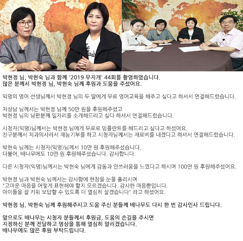 2019 무지개 44회  박현정, 박현숙.png