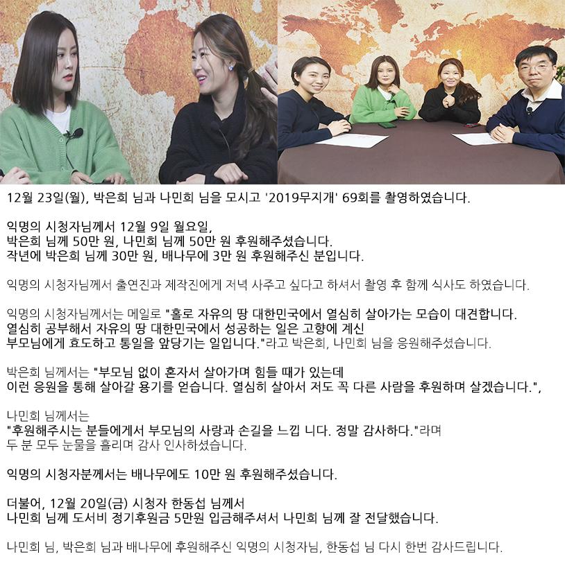 2019 무지개 69회  나민희, 박은희 자막.png