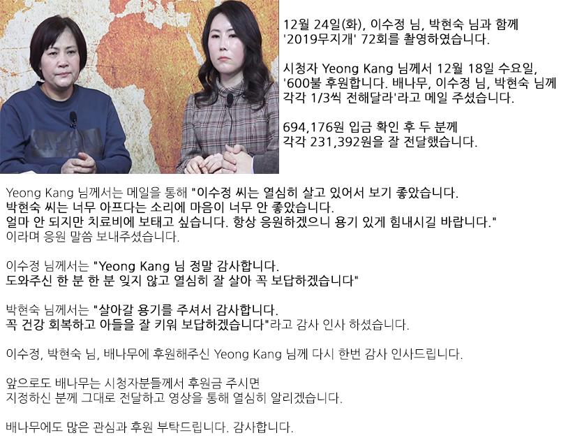 2019 무지개 72회  박현숙, 이수정.png