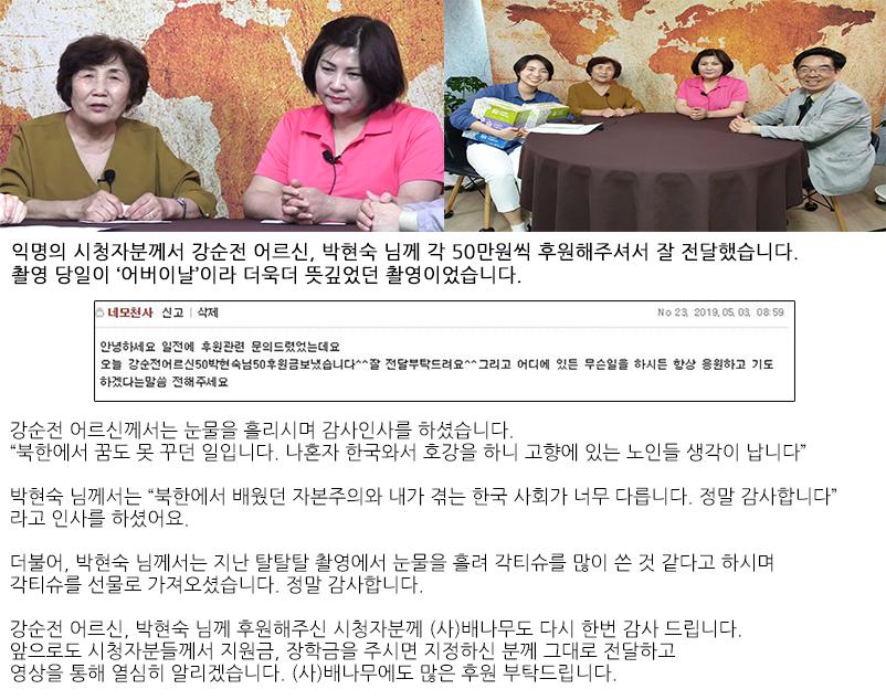 2019 무지개 22회 강순전 박현숙.png