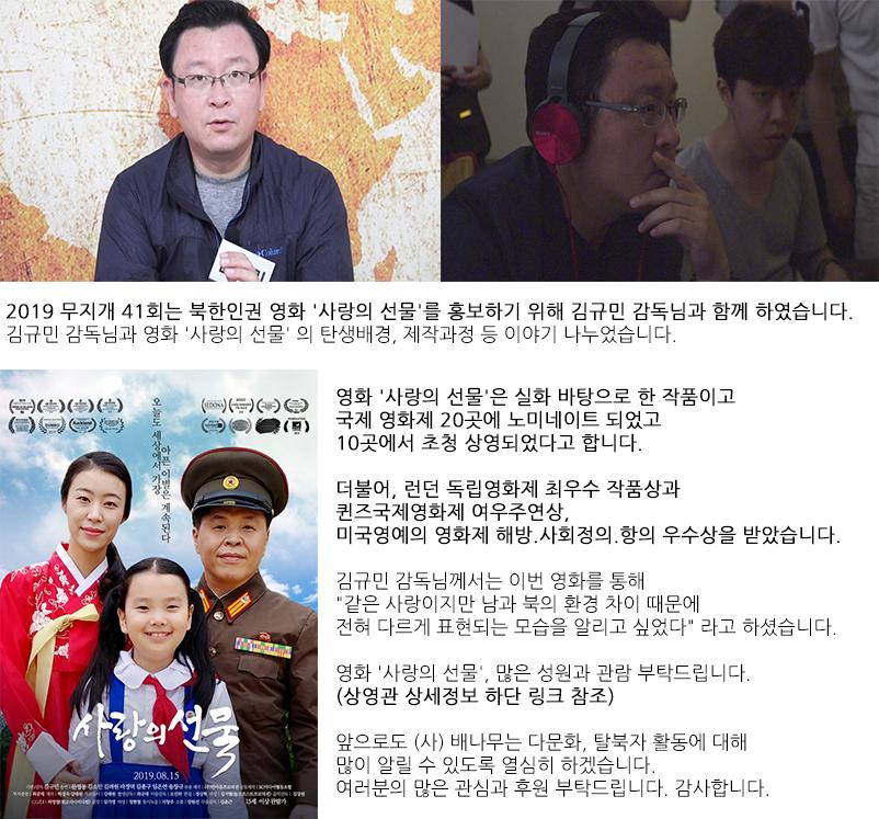 2019 무지개 41회  김규민 감독.png