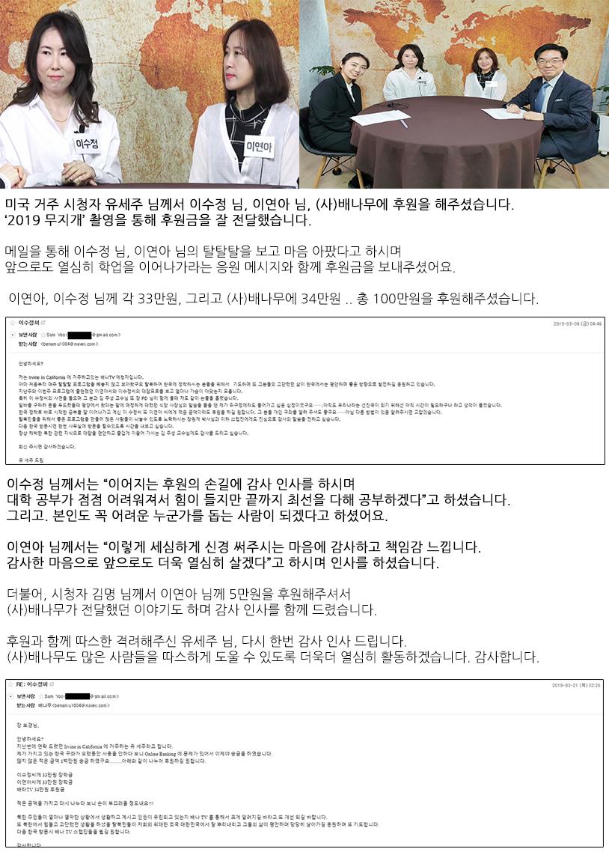 2019 무지개 12회 이연아, 이수정.png