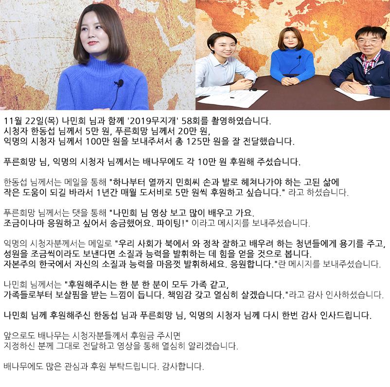 2019 무지개 58회 나민희.png