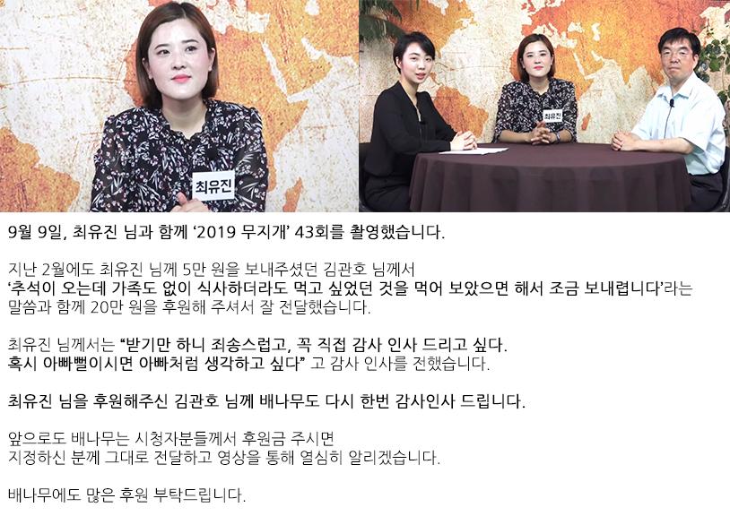 2019 무지개 43회  최유진 자막.png