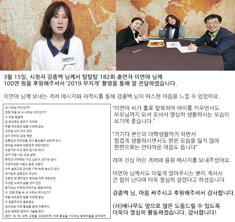 2019 무지개 10회 이연아.png