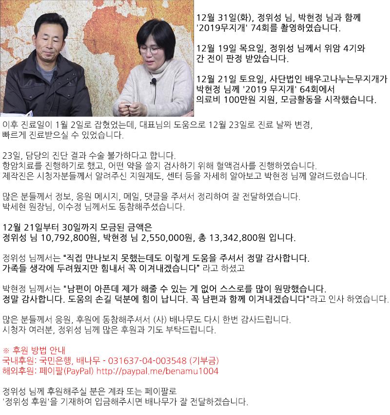2019 무지개 74회 정위성, 박현정.png