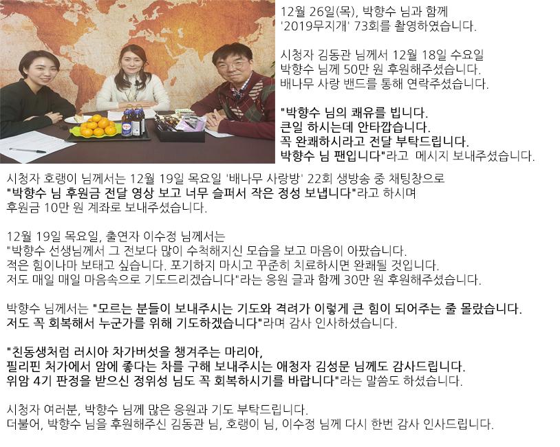 2019 무지개 73회  박향수.png