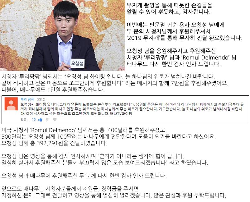 2019 무지개 29회 오청성.png