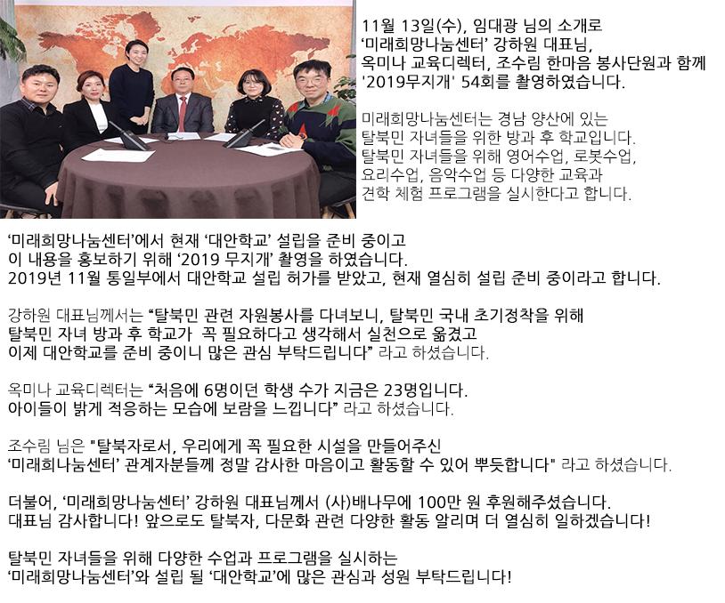 2019 무지개 54회_수정, 미래희망나눔센터.png