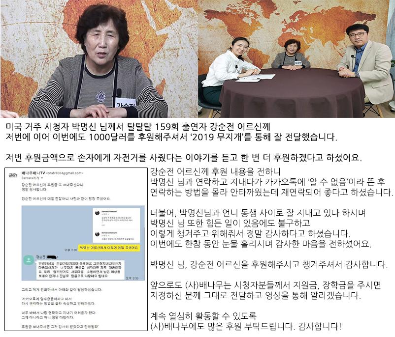 2019 무지개 17회 강순전.png