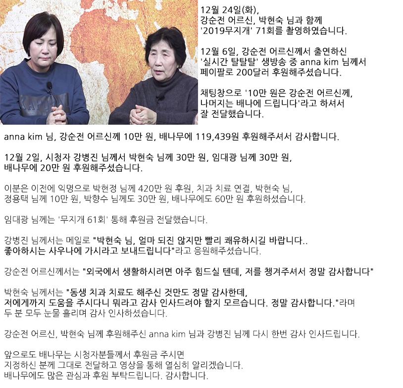 2019 무지개 71회  강순전, 박현숙.png