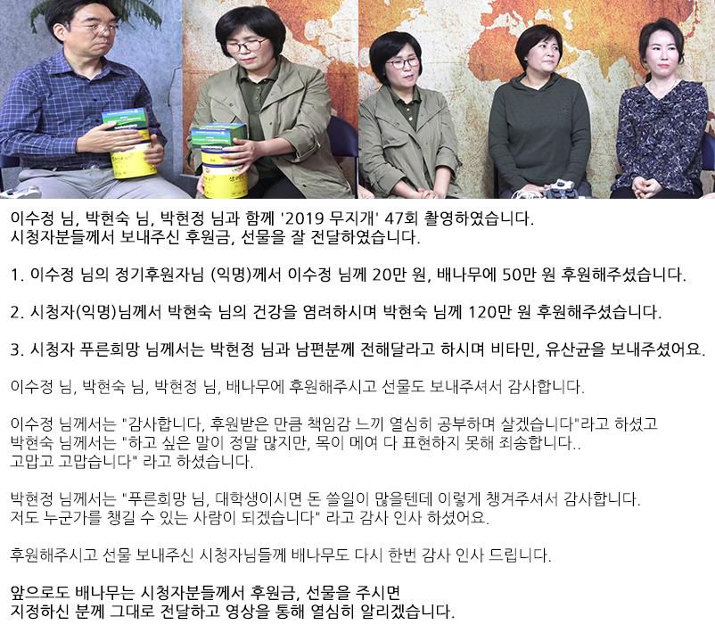 2019 무지개 47회  이수정, 박현숙, 박현정.png
