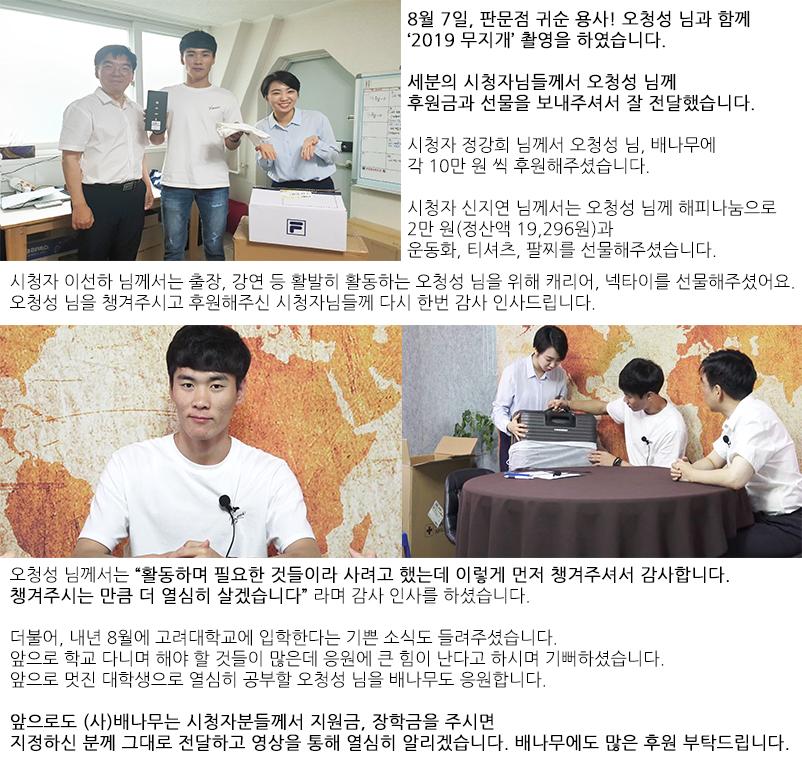 2019 무지개 38회 오청성.png