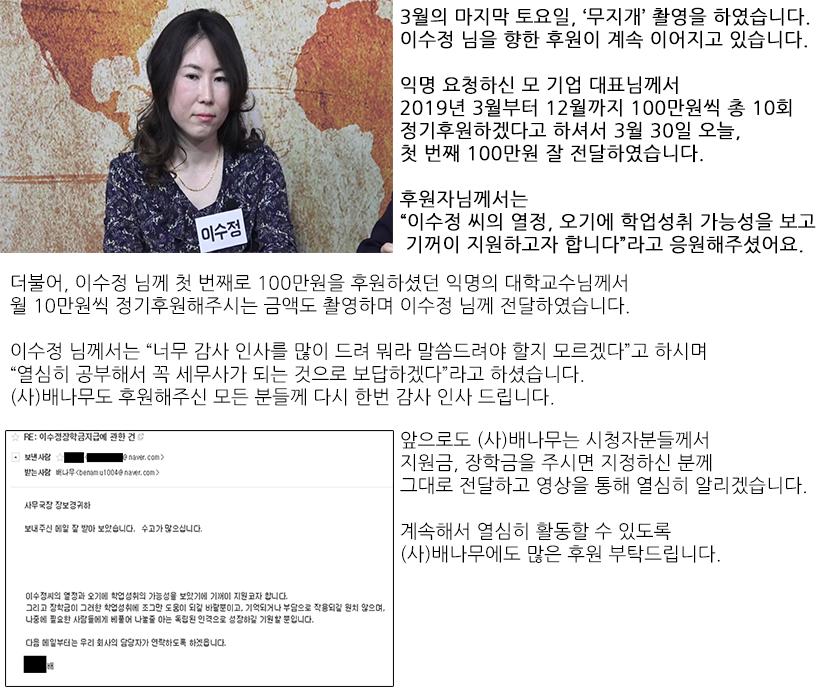 2019 무지개 13회 이수정.png
