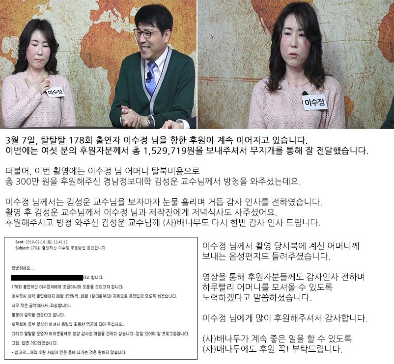 2019 무지개 8회 이수정.png