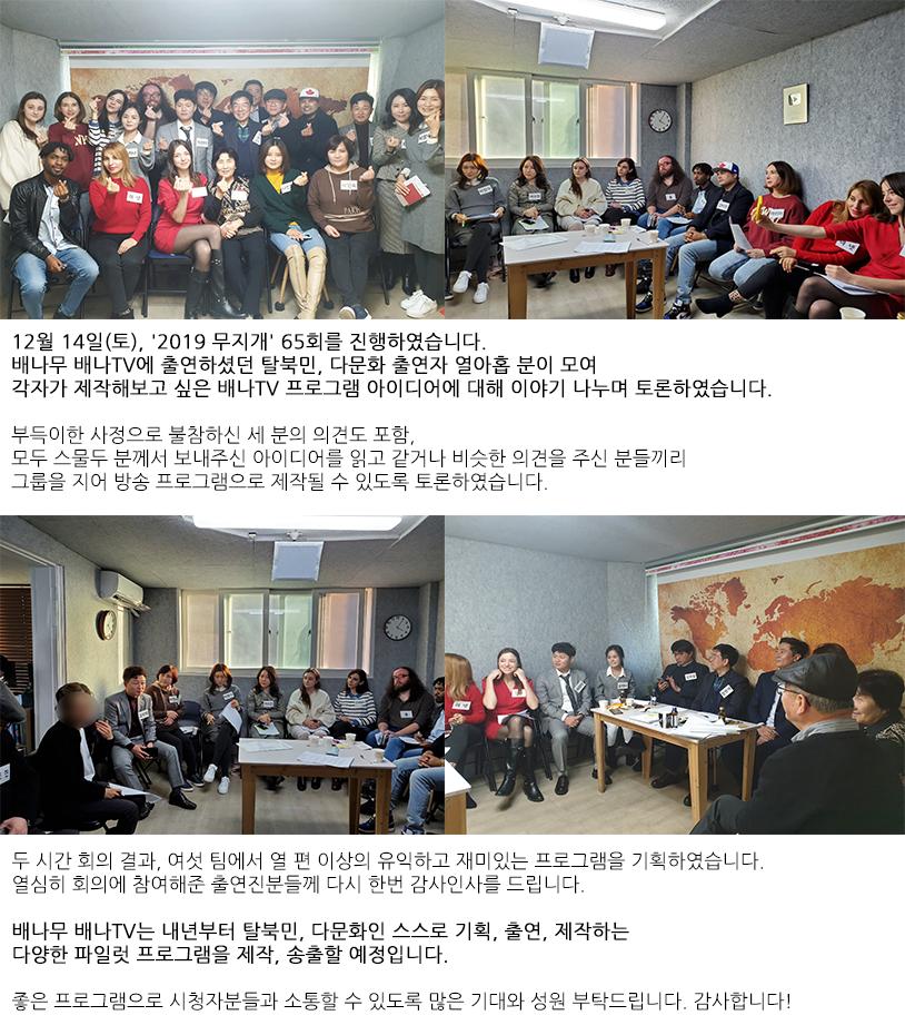 2019 무지개 65회 무지개 공개회의.png