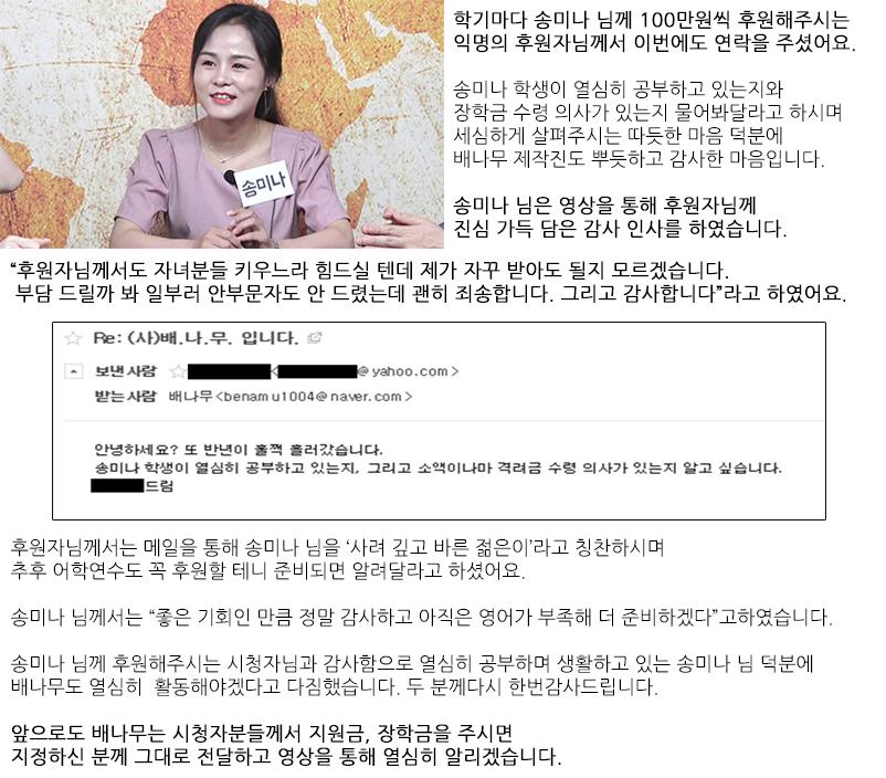 2019 무지개 28회 송미나.png