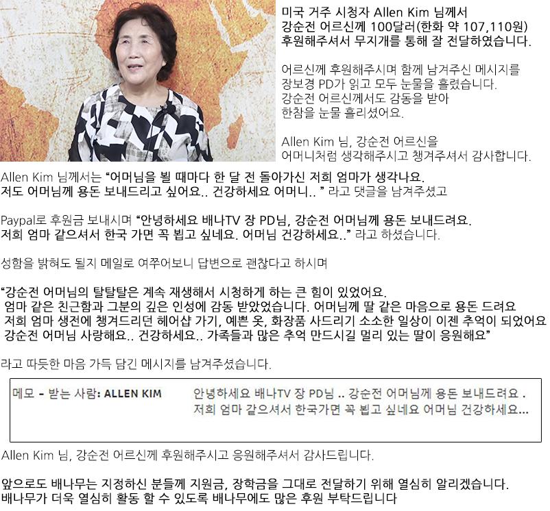 2019 무지개 34회 강순전.png
