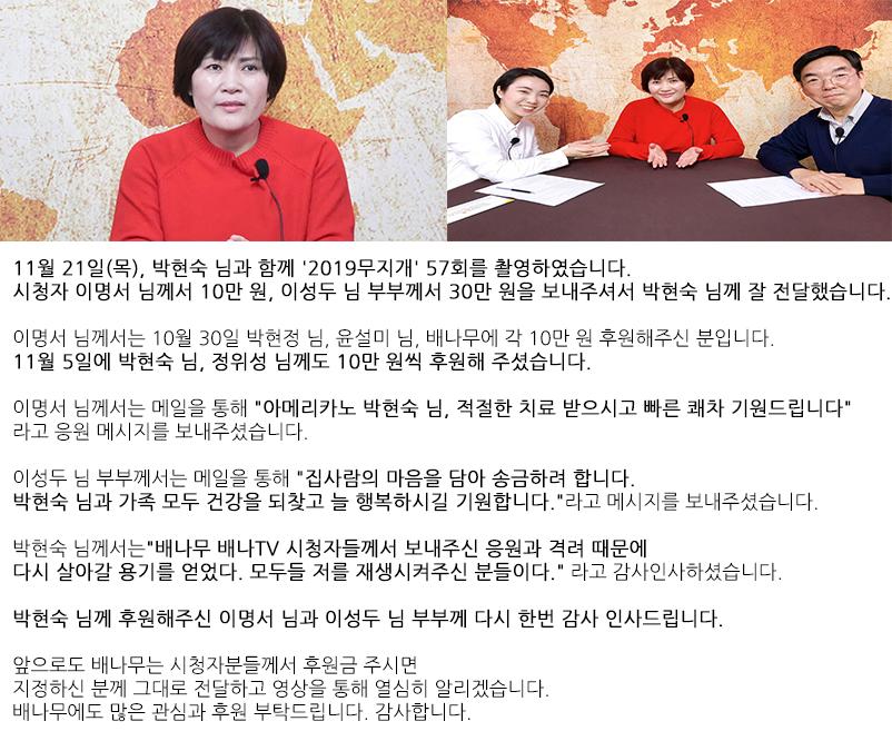 2019 무지개 57회  박현숙.png
