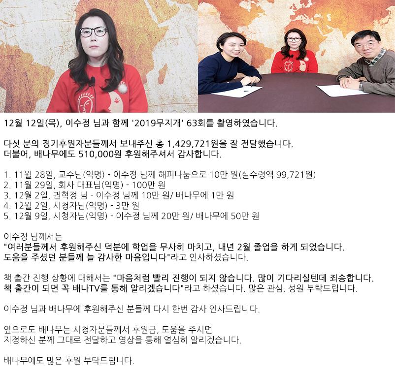 2019 무지개 63회 이수정.png