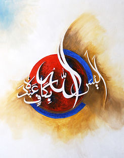 reliance_Allah.jpg