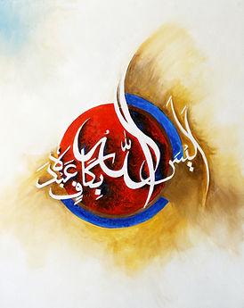 Allah_edited_high_res.jpg
