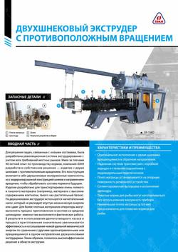 機械廠- DM