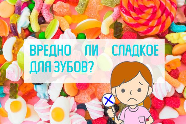 детская стоматология в новопеределкино, вредно ли сладкое