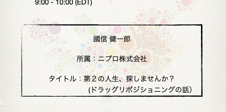 The 23rd scienc-omeポスター.jpeg