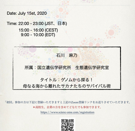 The 14th scienc-omeポスター.jpeg