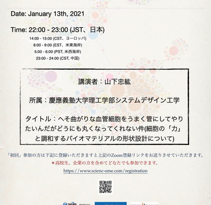 The 36th scienc-omeポスター.jpeg
