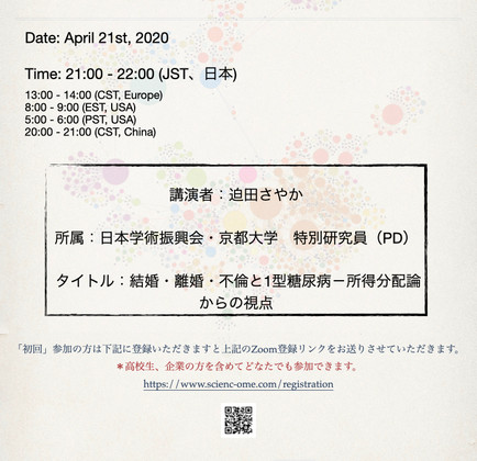 The 50th scienc-omeポスター.jpeg
