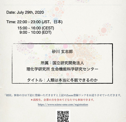 The 16th scienc-omeポスター.jpeg